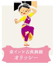 東インド古典舞踊オリッシー